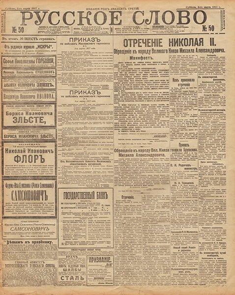 Русское слово — ежедневная газета. Выходила в Москве с 1895 по 1917 гг.