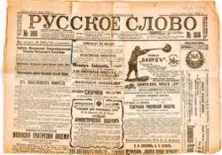"""Московская газета """"русское слово"""" от среда, 23. Июль 1914."""
