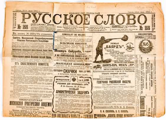 «Газетная война» между прессой Германии и России начала 1914 года