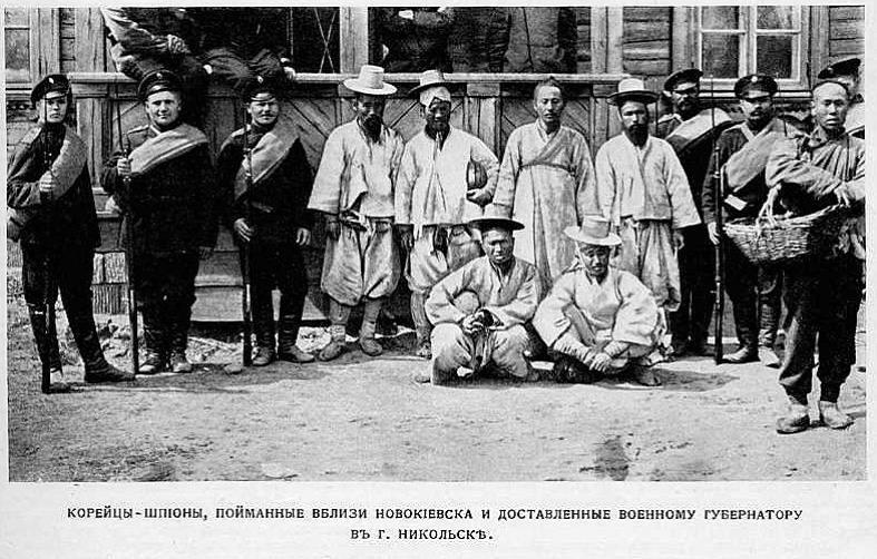 Русско-японская война. Корейские шпионы.