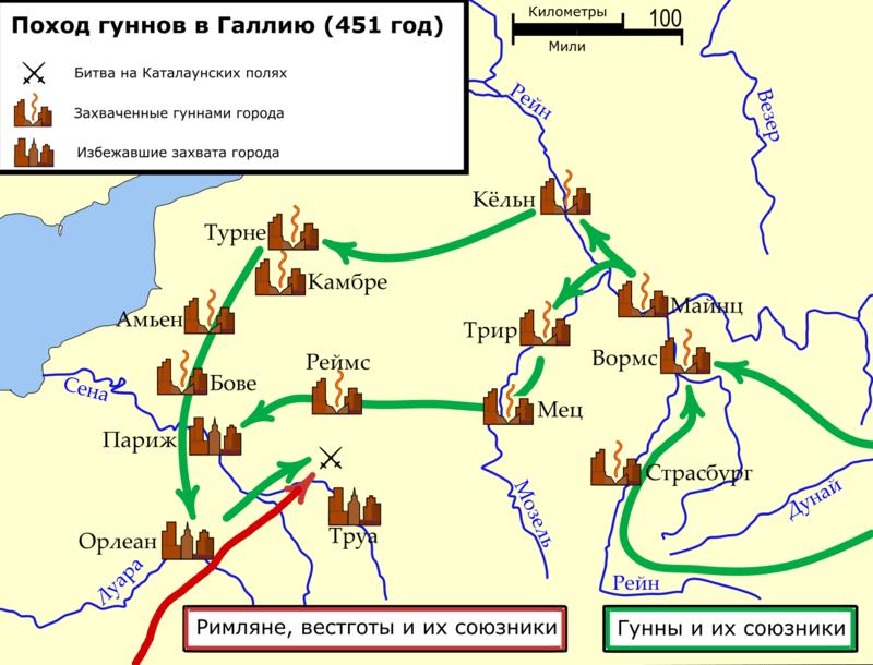 Поход гуннов в Галлию (451 год)