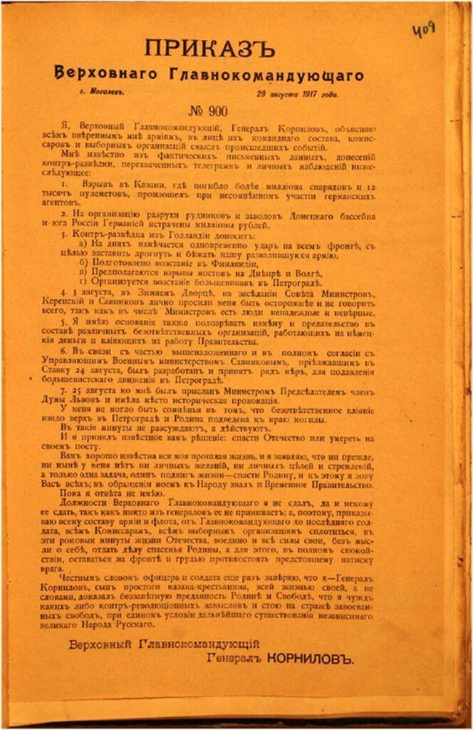 Приказ Верховного главнокомандующего генерала от инфантерии Л. Г. Корнилова с объяснением смысла происходящих событий («Корниловское выступление»). 29 августа 1917 г.