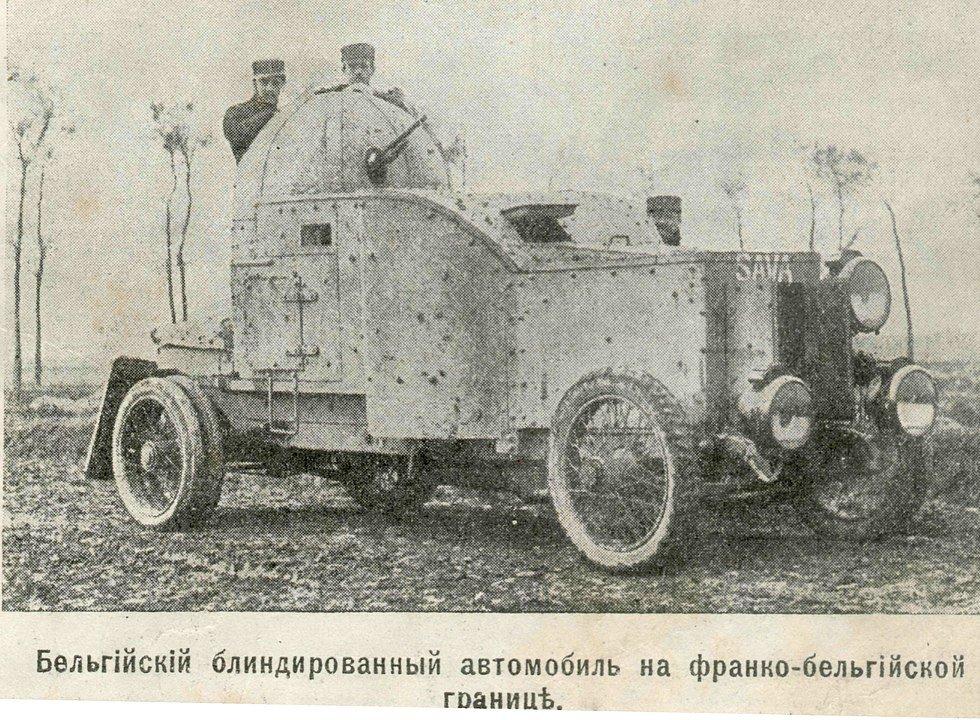Бронеавтомобиль «Sava». Бельгия, 1914