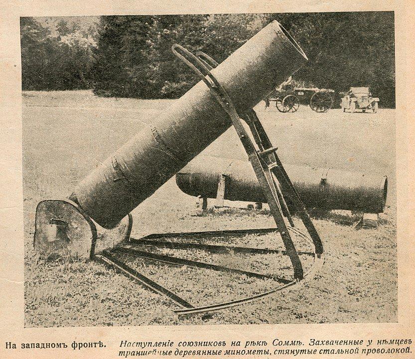 Германский миномёт, стреляющий химическими зарядами. 1916