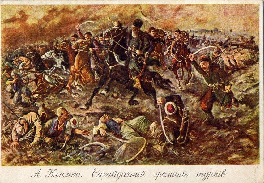 Почтовая карточка Сагайдачный громит турок (1938 год, Полтава).