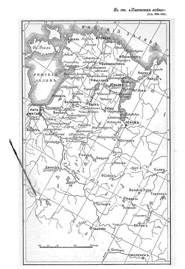 Карта основных городов и опорных пунктов восточной Ливонии
