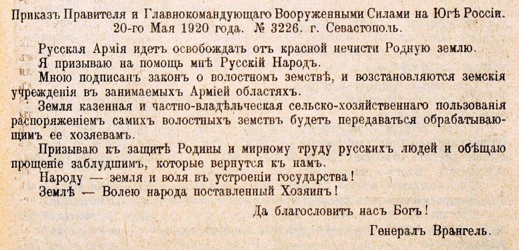 Пример лексики Врангеля: Приказ 3226 о «красной нечисти». 20 мая 1920