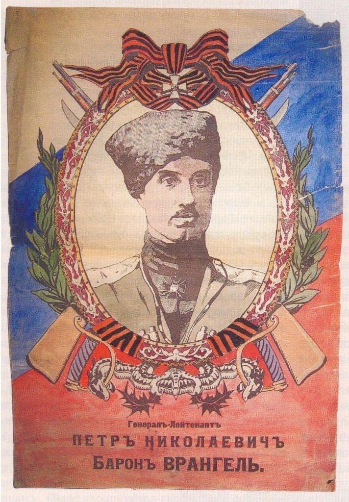 Барон Врангель на плакате ВСЮР