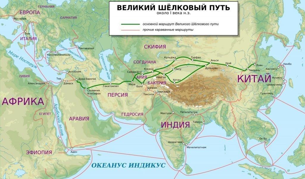Великий шелковый путь в I веке